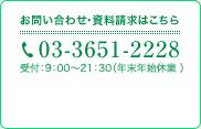 お問い合わせ・資料請求はこちら 03-3651-2228 受付時間:9:00~21:30(年末年始休業 )