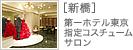 [新橋]第一ホテル東京指定コスチュームサロン