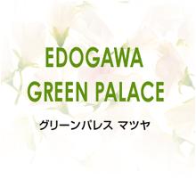 EDOGAWA GREEN PALACE グリーンパレス マツヤ
