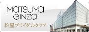 MATSUYAGINZA/ブライダルクラブ
