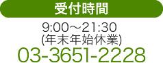 受付時間/9:00~21:30/年末年始休業/03-3651-2228