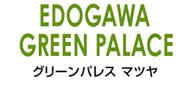 グリーンパレスマツヤ【公式ホームページ】 | 江戸川ご宴会・ケータリング