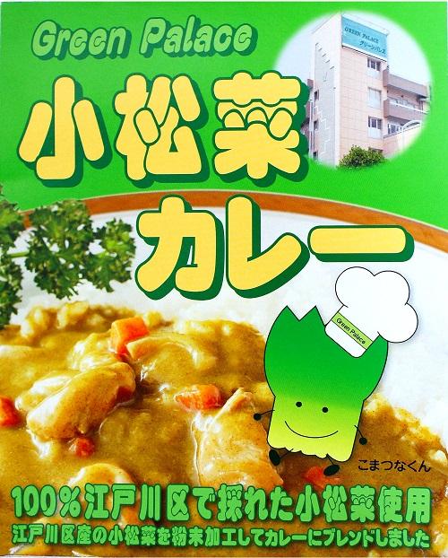 【グリーパレスのふるさと名品】「小松菜カレー」